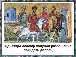 Однажды Иоасаф получил разрешение покидать дворец