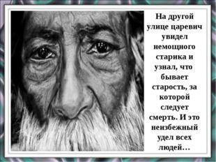 На другой улице царевич увидел немощного старика и узнал, что бывает старость