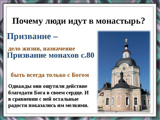 Почему люди идут в монастырь? Призвание – дело жизни, назначение Призвание м...