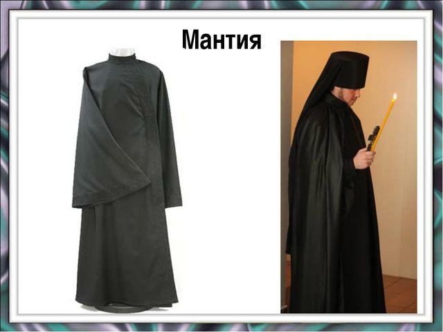 Мантия