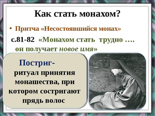 Как стать монахом? Притча «Несостоявшийся монах» с.81-82 «Монахом стать труд...