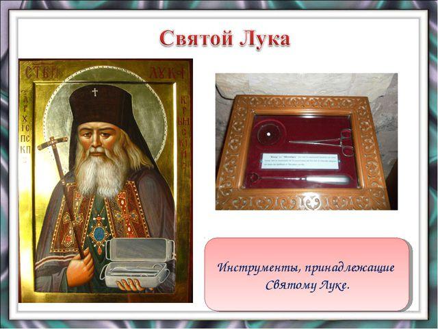 Инструменты, принадлежащие Святому Луке.