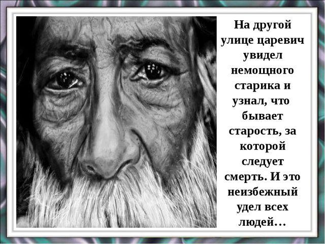 На другой улице царевич увидел немощного старика и узнал, что бывает старость...