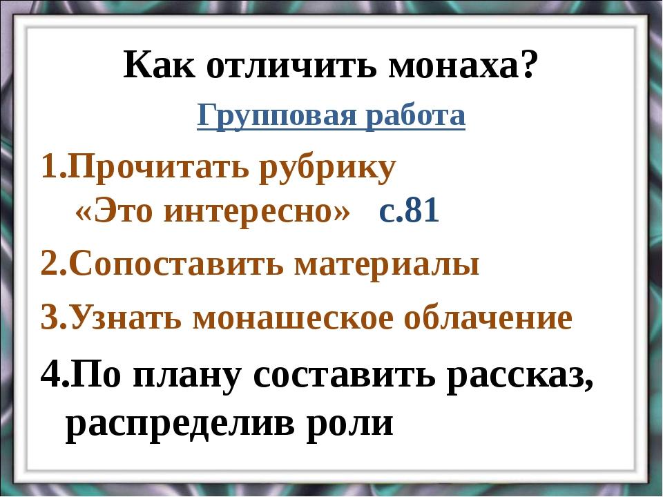 Как отличить монаха? Групповая работа Прочитать рубрику «Это интересно» с.81...