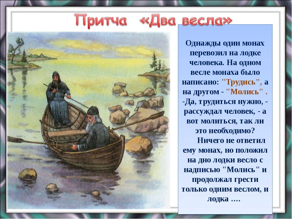 Однажды один монах перевозил на лодке человека. На одном весле монаха было н...