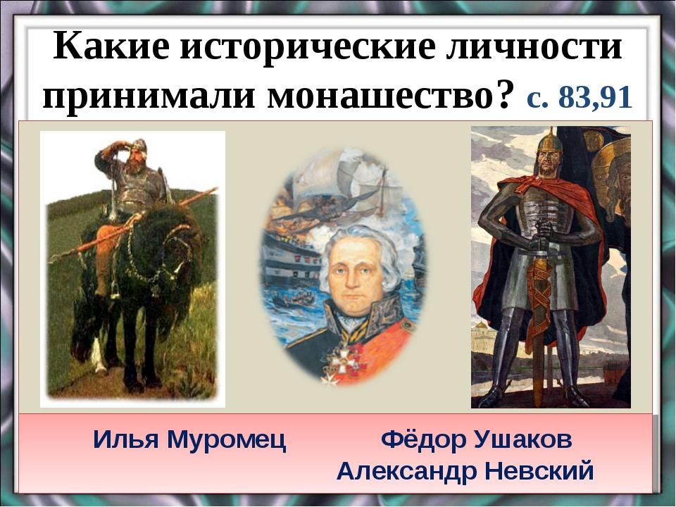И Илья Муромец Фёдор Ушаков Александр Невский Какие исторические личности при...