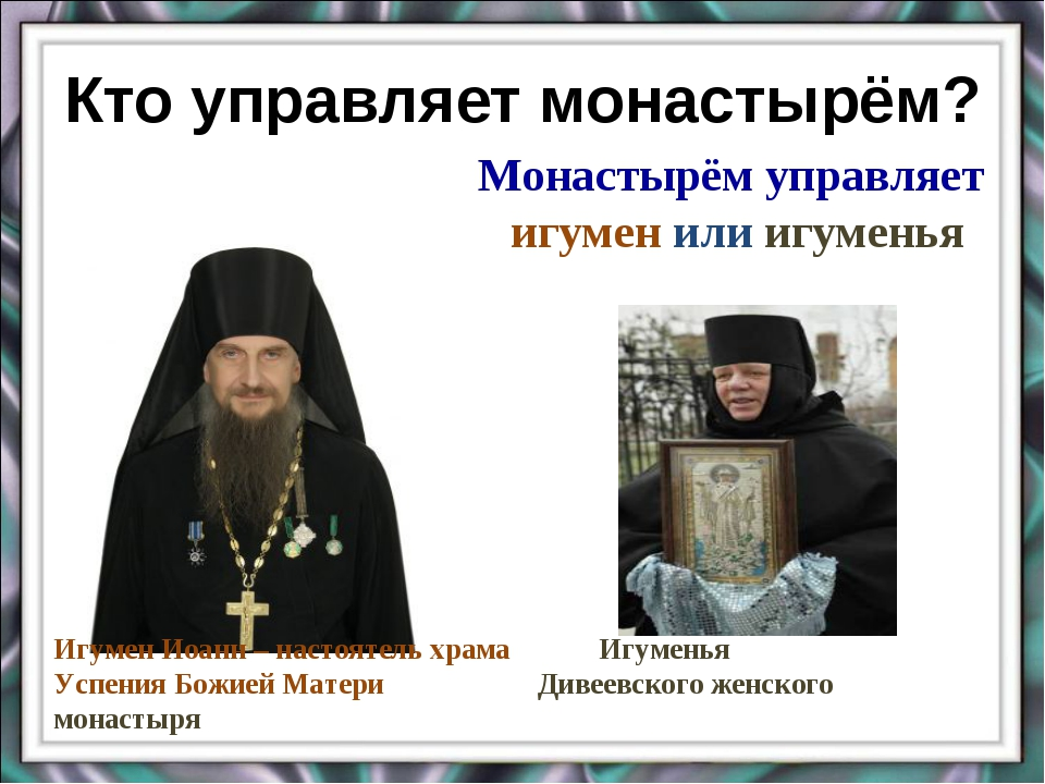 Кто управляет монастырём? Монастырём управляет игумен или игуменья Игумен Иоа...
