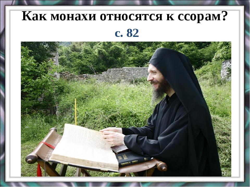 Как монахи относятся к ссорам? с. 82