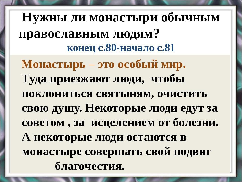 Нужны ли монастыри обычным православным людям? конец с.80-начало с.81 Монаст...