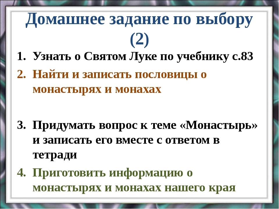 Домашнее задание по выбору (2) Узнать о Святом Луке по учебнику с.83 Найти и...