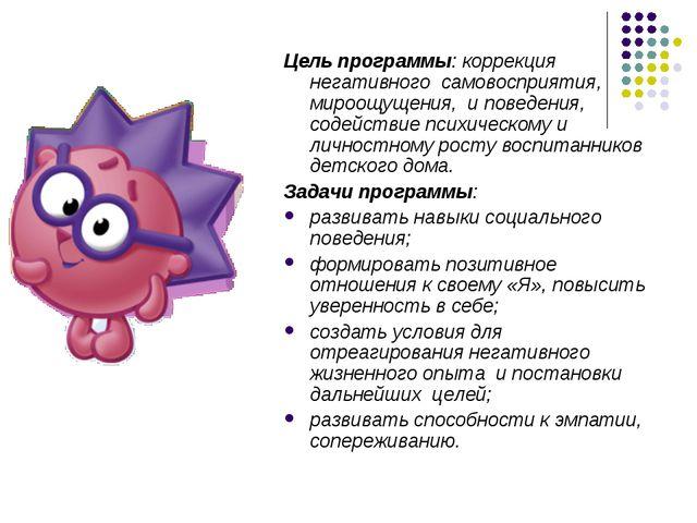 Цель программы: коррекция негативного самовосприятия, мироощущения, и поведен...