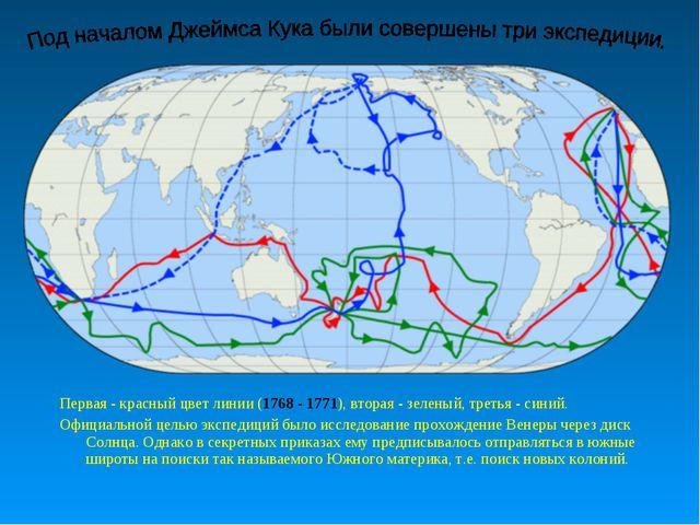 Первая - красный цвет линии (1768 - 1771), вторая - зеленый, третья - синий....