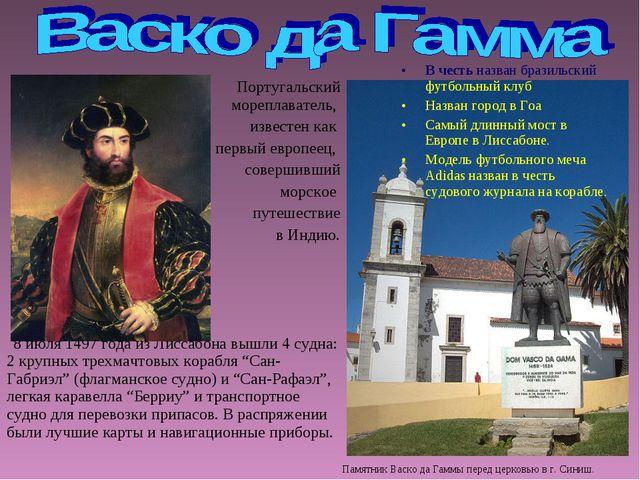 Португальский мореплаватель, известен как первый европеец, совершивший морск...