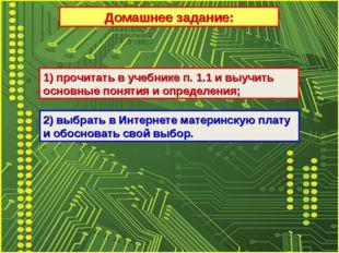 Домашнее задание: 1) прочитать в учебнике п. 1.1 и выучить основные понятия и