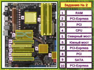 Задание № 2 1 2 4 6 3 5 8 9 7 1 2 3 4 5 6 7 8 9 10 RAM 10 PCI-Express PCI CPU