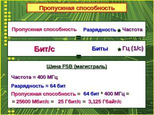 Пропускная способность Пропускная способность Разрядность Частота = * Бит/с Б