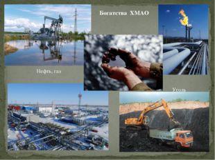 Уголь Нефть, газ Богатства ХМАО