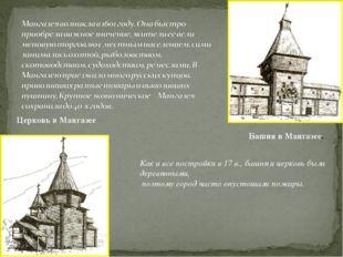 Церковь в Мангазее Башня в Мангазее. Как и все постройки в 17 в., башня и цер