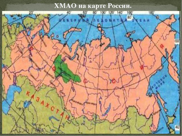 ХМАО на карте России.