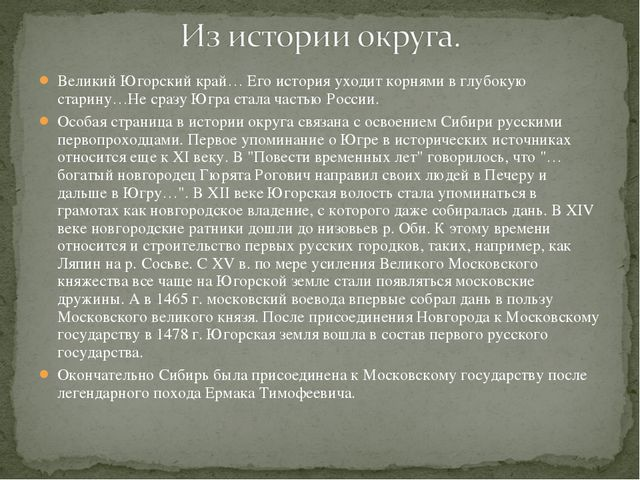 Великий Югорский край… Его история уходит корнями в глубокую старину…Не сразу...
