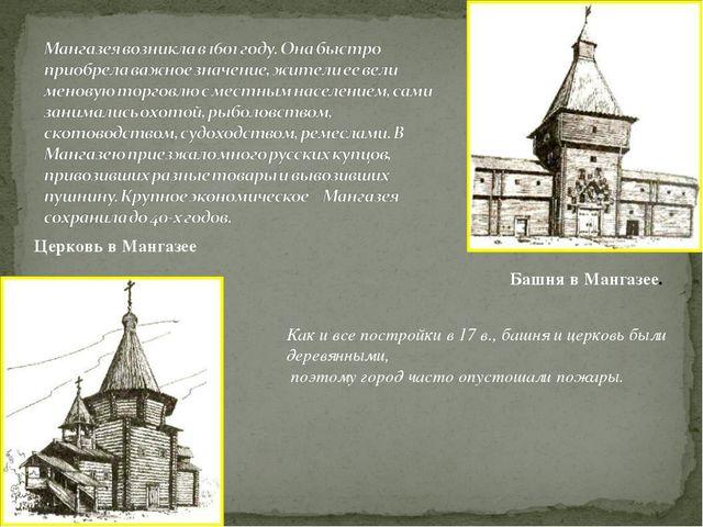 Церковь в Мангазее Башня в Мангазее. Как и все постройки в 17 в., башня и цер...