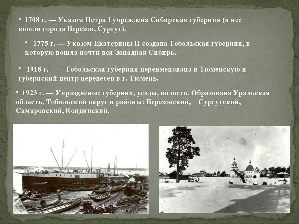 1775 г. — Указом Екатерины II создана Тобольская губерния, в которую вошла п...