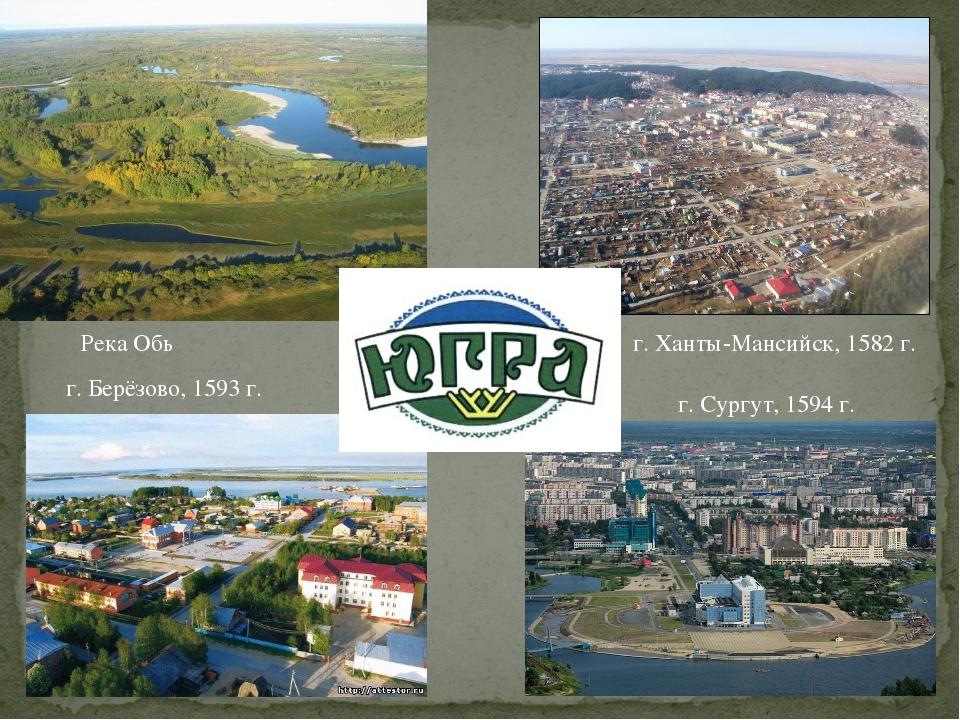 г. Берёзово, 1593 г. г. Ханты-Мансийск, 1582 г. г. Сургут, 1594 г. Река Обь