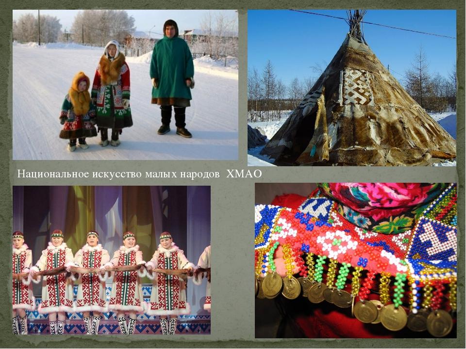 Национальное искусство малых народов ХМАО