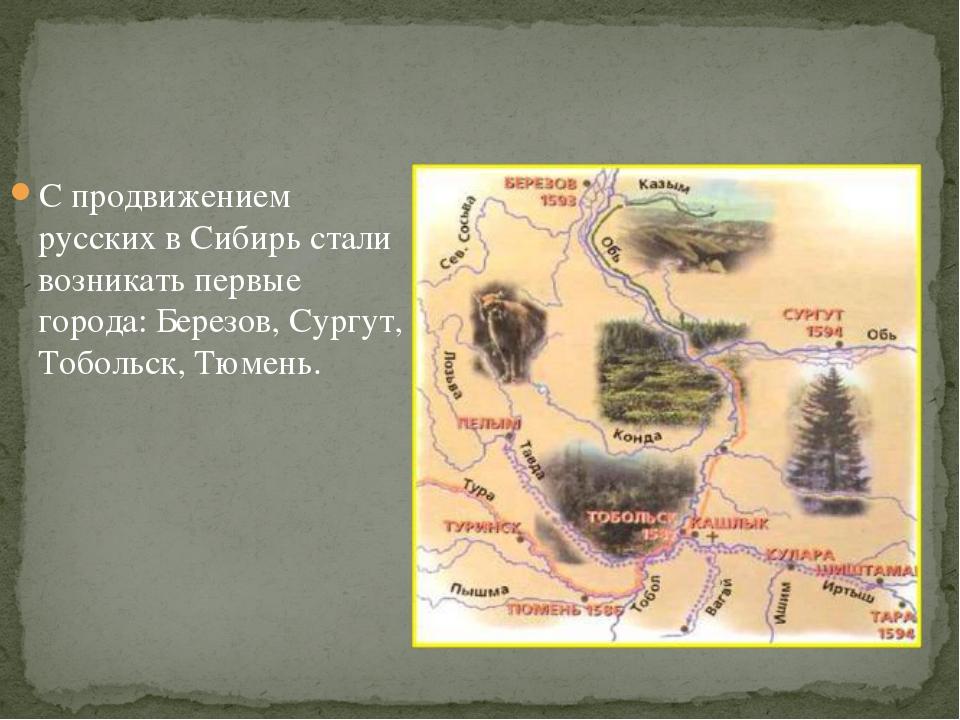 С продвижением русских в Сибирь стали возникать первые города: Березов, Сургу...