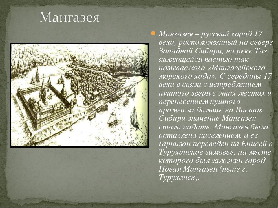 Мангазея – русский город 17 века, расположенный на севере Западной Сибири, на...