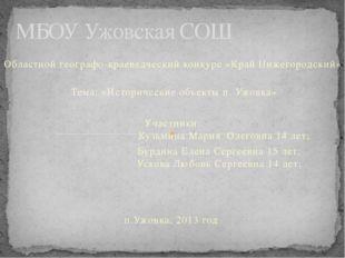 Областной географо-краеведческий конкурс «Край Нижегородский» Тема: «Историч