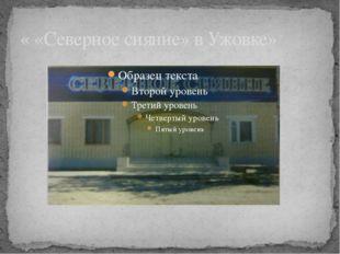« «Северное сияние» в Ужовке»