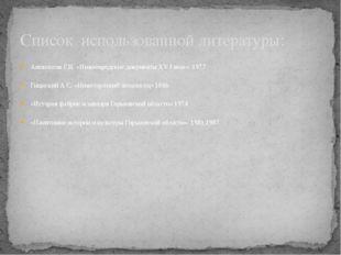 Анпилогов Г.Н. «Нижегородские документы XV I веке». 1977 Гициский А.С. «Нижег