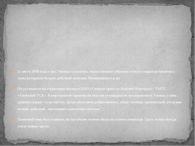 11 июля 2008 года в пос. Ужовка состоялась торжественное собрание в честь от...