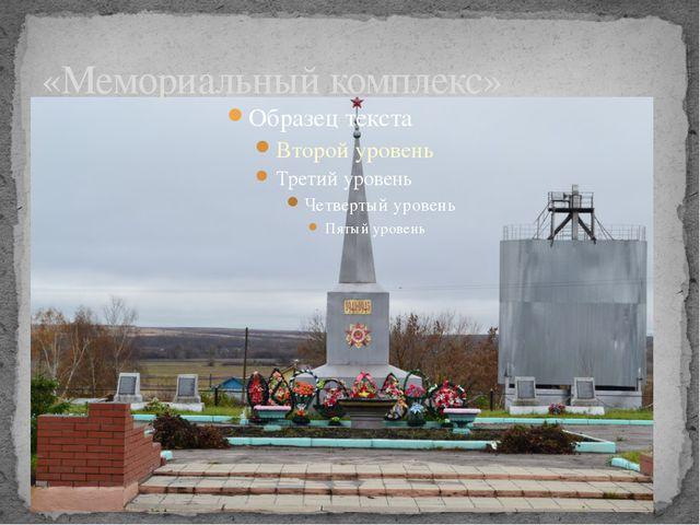 «Мемориальный комплекс»
