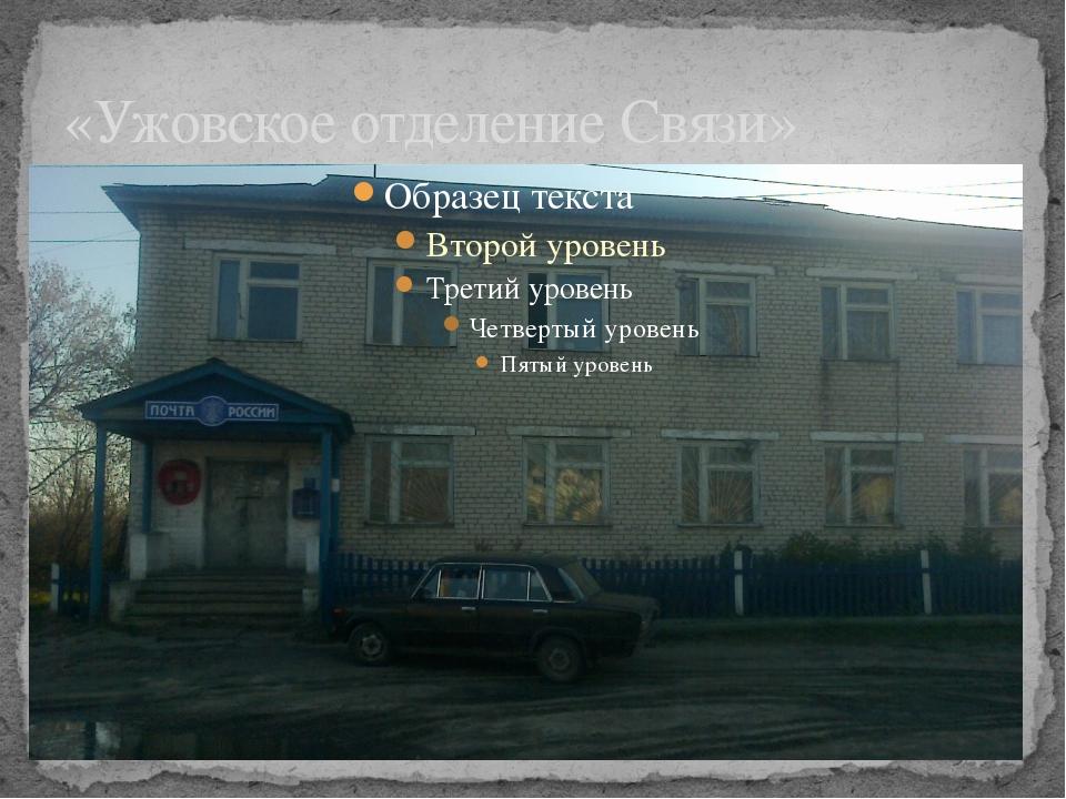 «Ужовское отделение Связи»