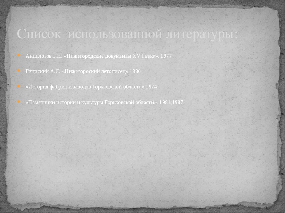 Анпилогов Г.Н. «Нижегородские документы XV I веке». 1977 Гициский А.С. «Нижег...