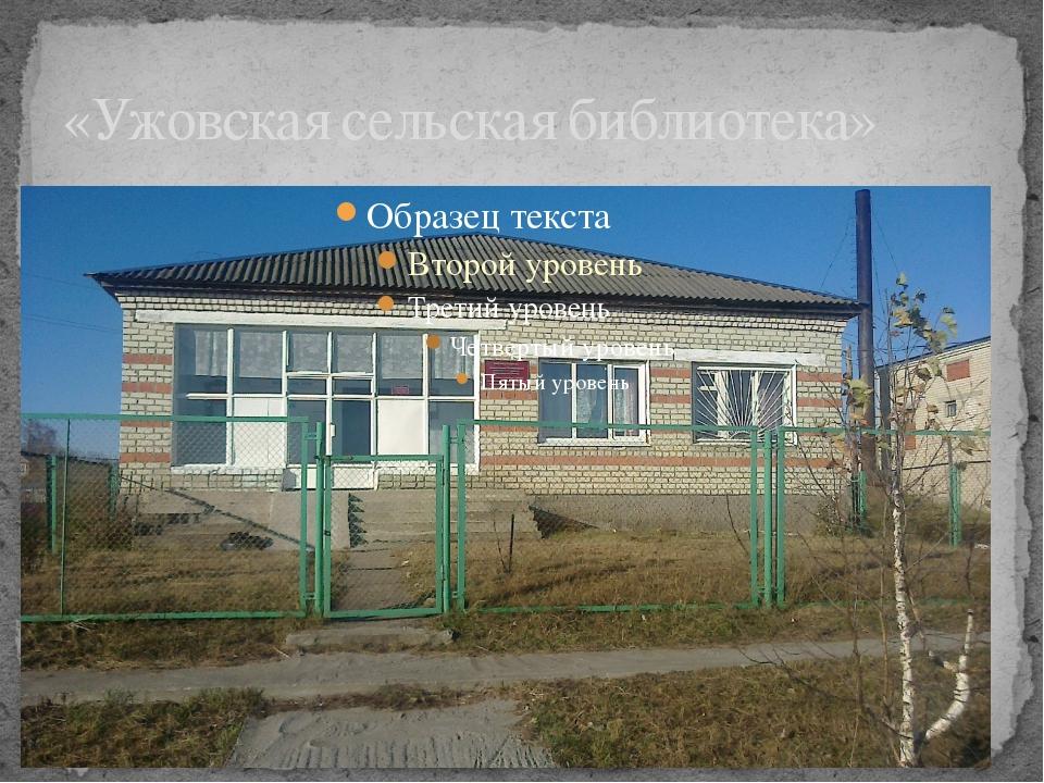 «Ужовская сельская библиотека»