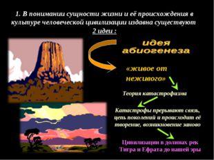 1. В понимании сущности жизни и её происхождения в культуре человеческой циви