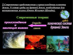 2.Современные представления о происхождении планеты Земля. Условия среды на д
