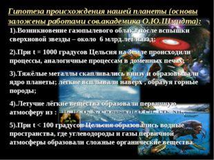 Гипотеза происхождения нашей планеты (основы заложены работами сов.академика