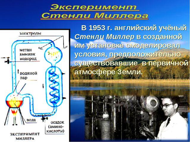 В 1953 г. английский учёный Стенли Миллер в созданной им установке смоделиро...
