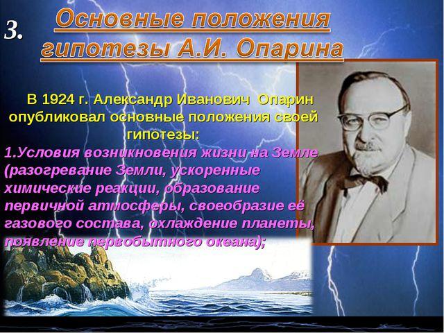 3. В 1924 г. Александр Иванович Опарин опубликовал основные положения своей...