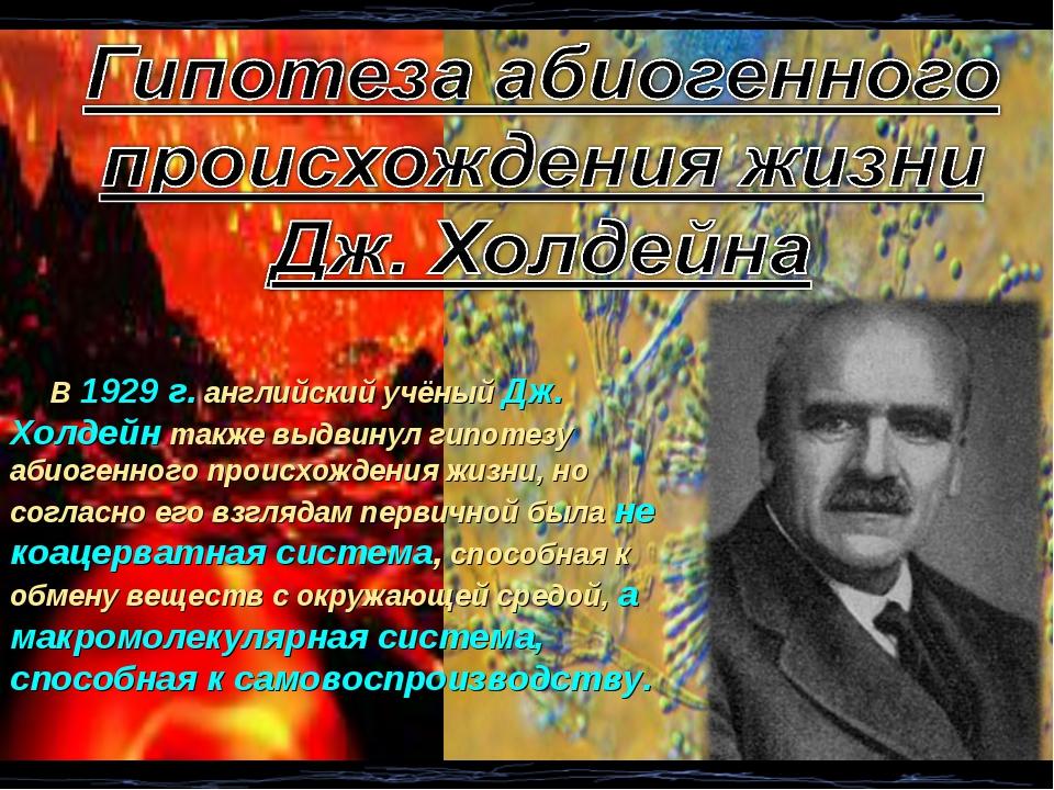 В 1929 г. английский учёный Дж. Холдейн также выдвинул гипотезу абиогенного...