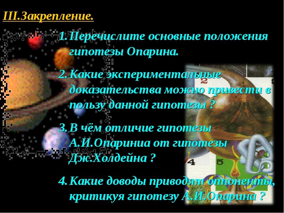 III.Закрепление. Перечислите основные положения гипотезы Опарина. Какие экспе...