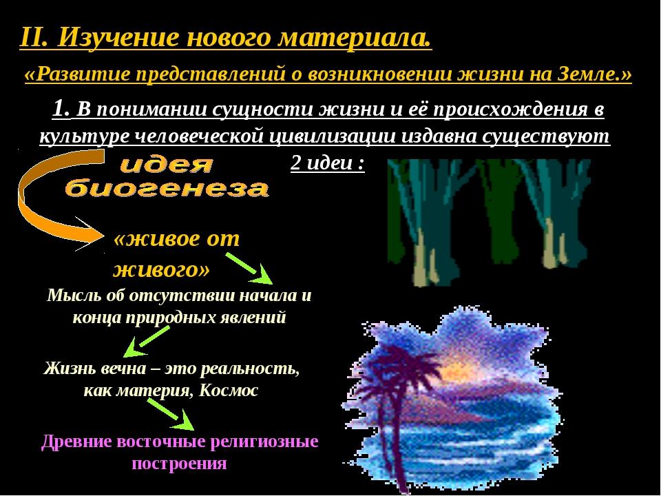 II. Изучение нового материала. 1. В понимании сущности жизни и её происхожден...
