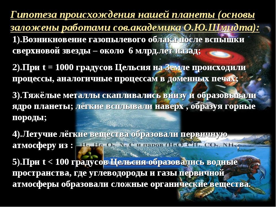 Гипотеза происхождения нашей планеты (основы заложены работами сов.академика...
