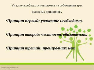 Участие в дебатах основывается на соблюдении трех основных принципов. Принцип