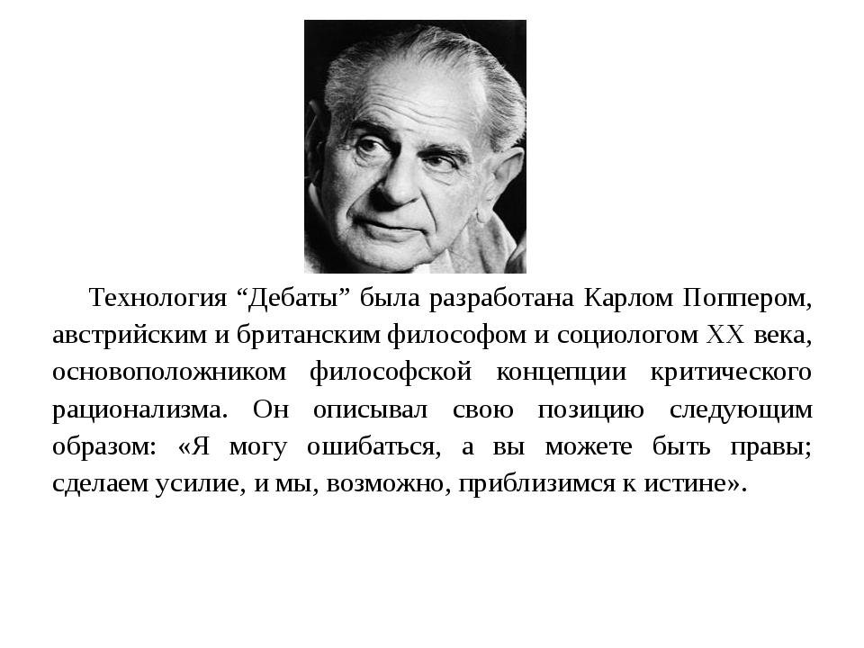 """Технология """"Дебаты"""" была разработана Карлом Поппером, австрийским и британск..."""