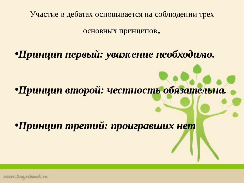 Участие в дебатах основывается на соблюдении трех основных принципов. Принцип...